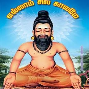 Tamilan Health
