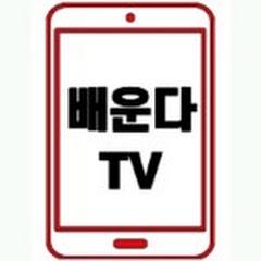 배운다TV[스마트한 인생을 위한]