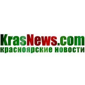Красноярские новости