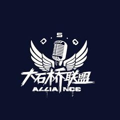 【大石橋聯盟】官方授權海外唯一網站
