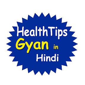 Health Tips Gyan in Hindi