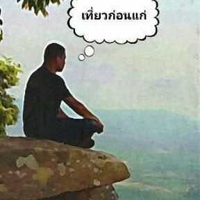 เที่ยวก่อนแก่ เที่ยวทั่วไทย