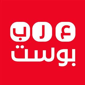 عرب بوست
