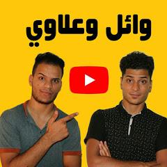 وائل وعلاوي Waael & Ali