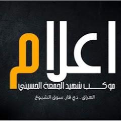 اعلام موكب شهيد الجمعة الحسيني