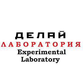 Лаборатория экспериментов!