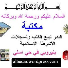AL-BADAR CHANNEL