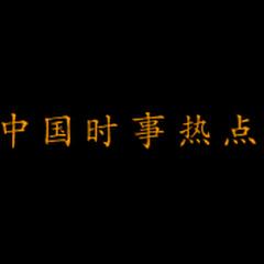 中国时事热点