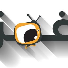 قناة غمزه 2 Gamzh chaneel