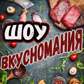 ВКУСНОМАНИЯ Светлана Федорова