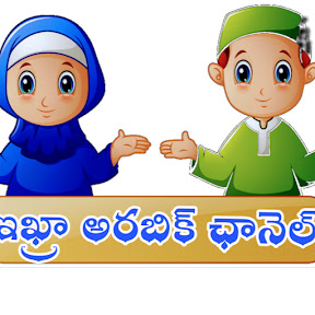 IQRAA తెలుగు లో ARABIC అరబిక్
