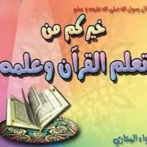 القرآن الكريم quran al kareem