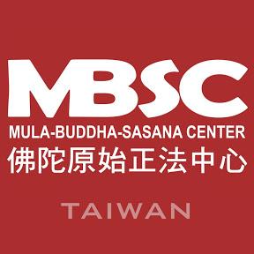 佛陀原始正法學會影音組MBSC