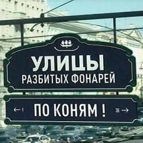 Улицы Разбитых Фонарей