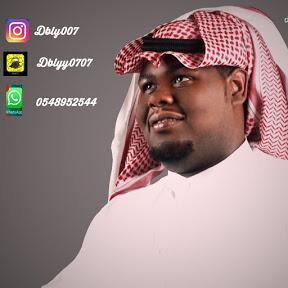 قناة دبلي الرياض الرسمية