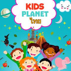 Kids Planet ไทย