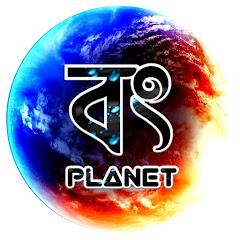 Bong Planet