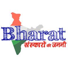 Bharat - Sanskaron ki Janani