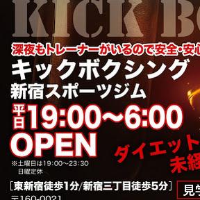 キックボクシング新宿スポーツジム