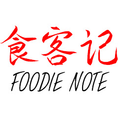 食客記 Foodie Note