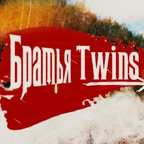 Братья Twins