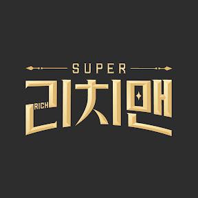 슈퍼리치맨-SUPER RICHMAN