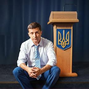 Зе! - Выборы Президента Украины 2019