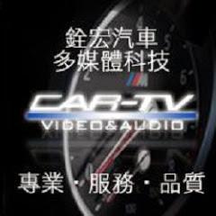 銓宏汽車音響影音多媒體科技