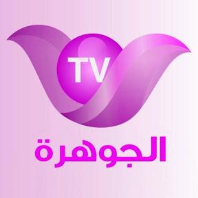 ُEl Djawhara TV