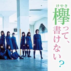 欅坂46 TV