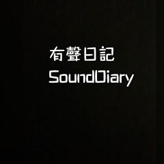 有聲日記SoundDiary