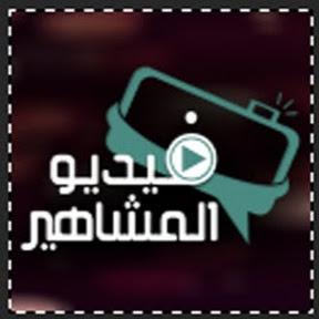 فيديو المشاهير