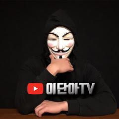 이단아TV