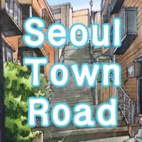 Seoul Town Road 서울동네거리