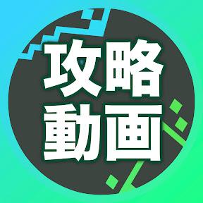 ゲーム攻略動画 by GameWith
