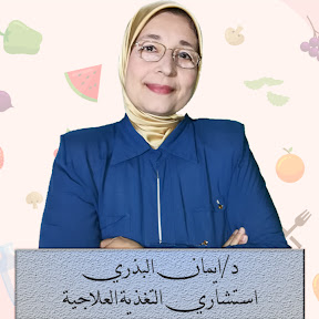Dr. Eman Elbezry د/ايمان البذرى