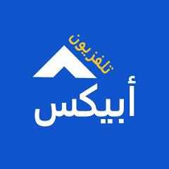 ApexTV Arabic تلفزيون أبيكس