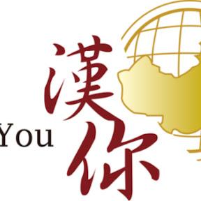 HanYou Chinese Language Institute