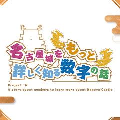 Project : N 名古屋城をもっと詳しく知る『数字』の話