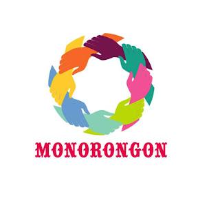 MONORONGON