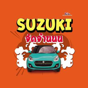 CLUB SUZUKI