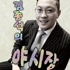 김종석의 야시장