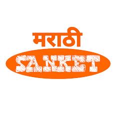 Marathi Sanket