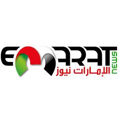 Emarat news الامارات نيوز
