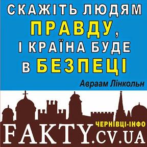 Fakty Chernivtsi Факти Чернівці