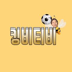 킹비TV / 축구 읽어주는 여자