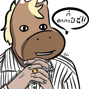 PiMA [พี่ม้า]