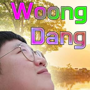 Woong Dang's Daily Life