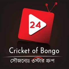 Cricket of Bongo