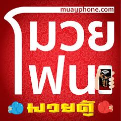 muayphone